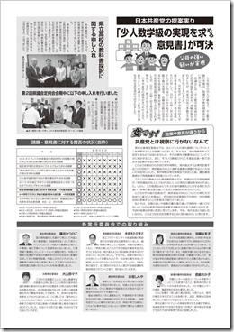 kengikaihoukoku-201508-2