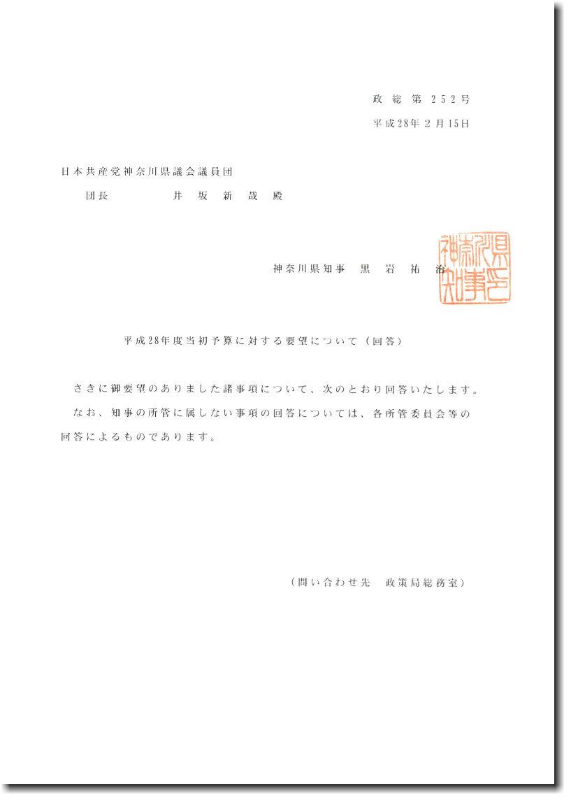 yosan-youbou-kaitou-hyoushi-kage
