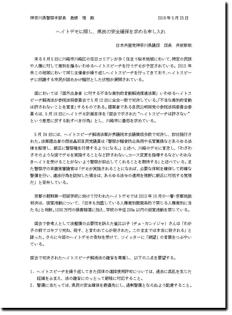 20160525-kenkei-moushiire