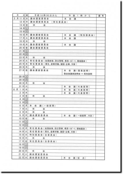 2kengikai-nittei-kage-428x600