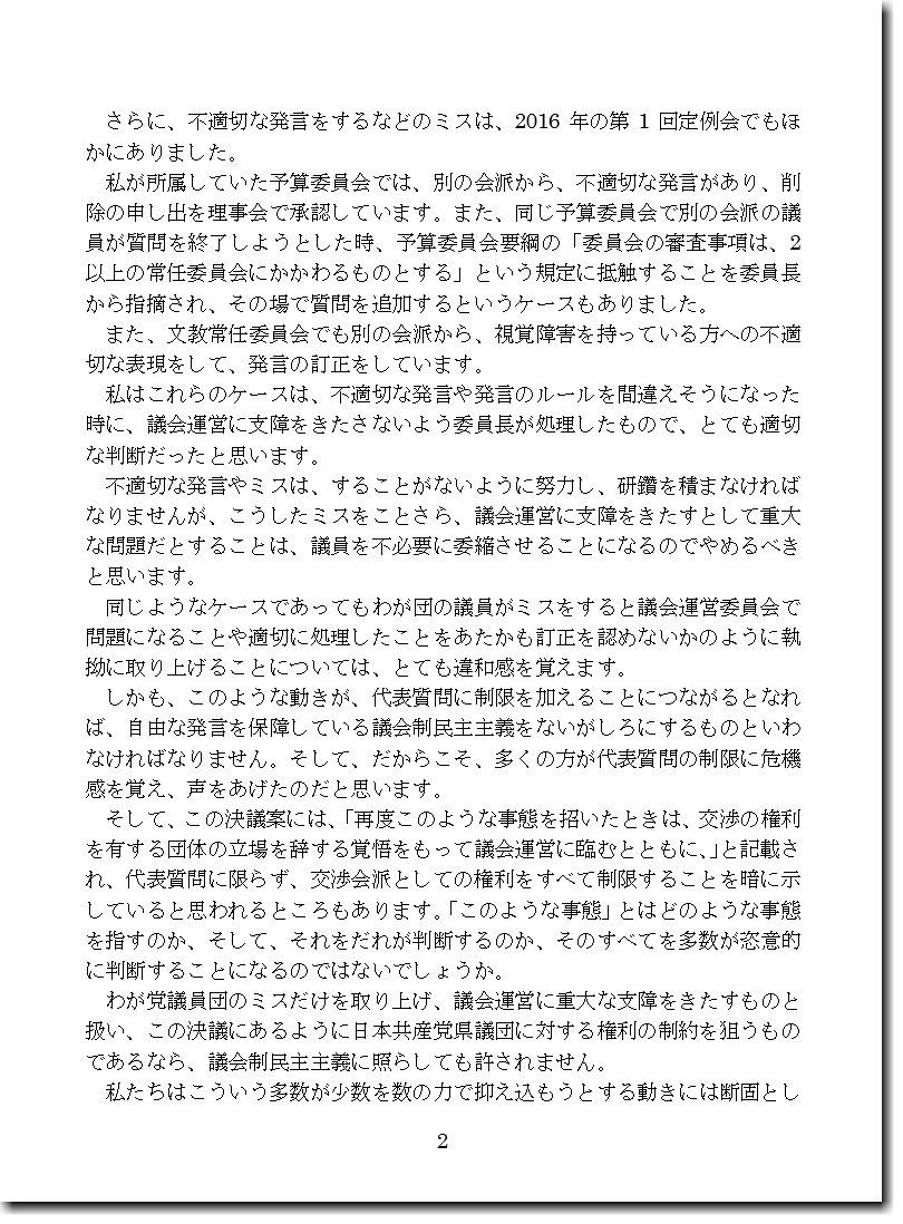 hantai-touron2