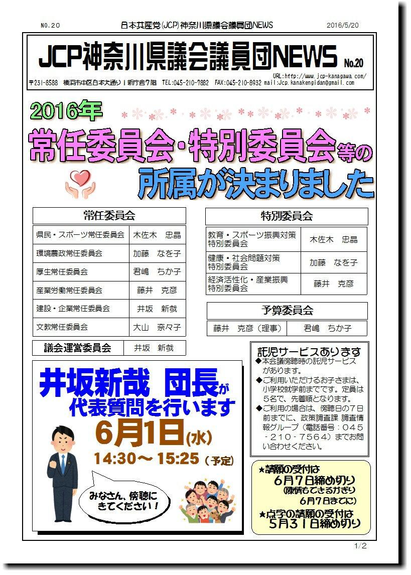 kengi-news-20-1kage