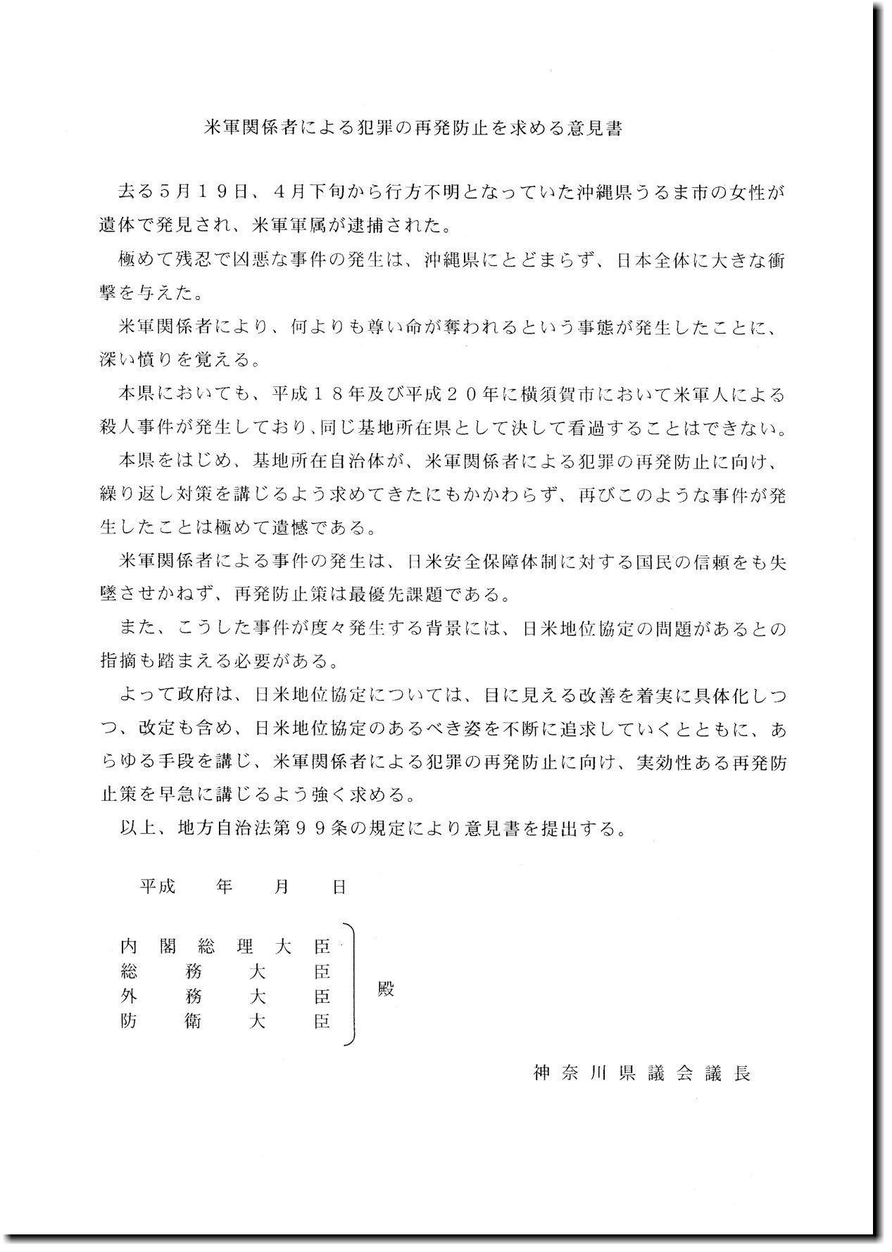 saihatsuboushi-ikensyo-kage