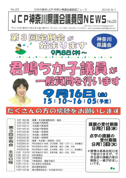 kengi-news-23-