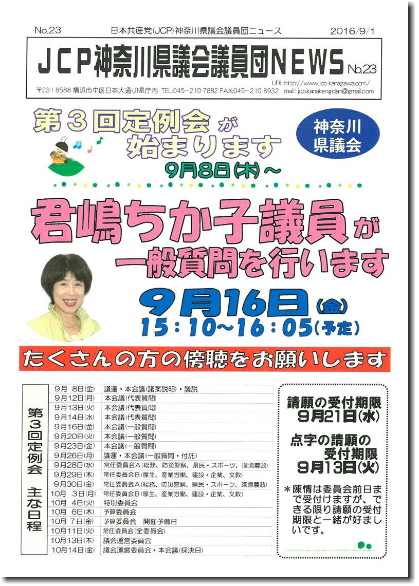 kengi-news-23-kage