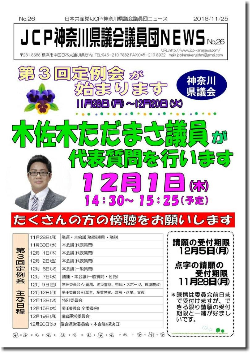 kengi-news-26