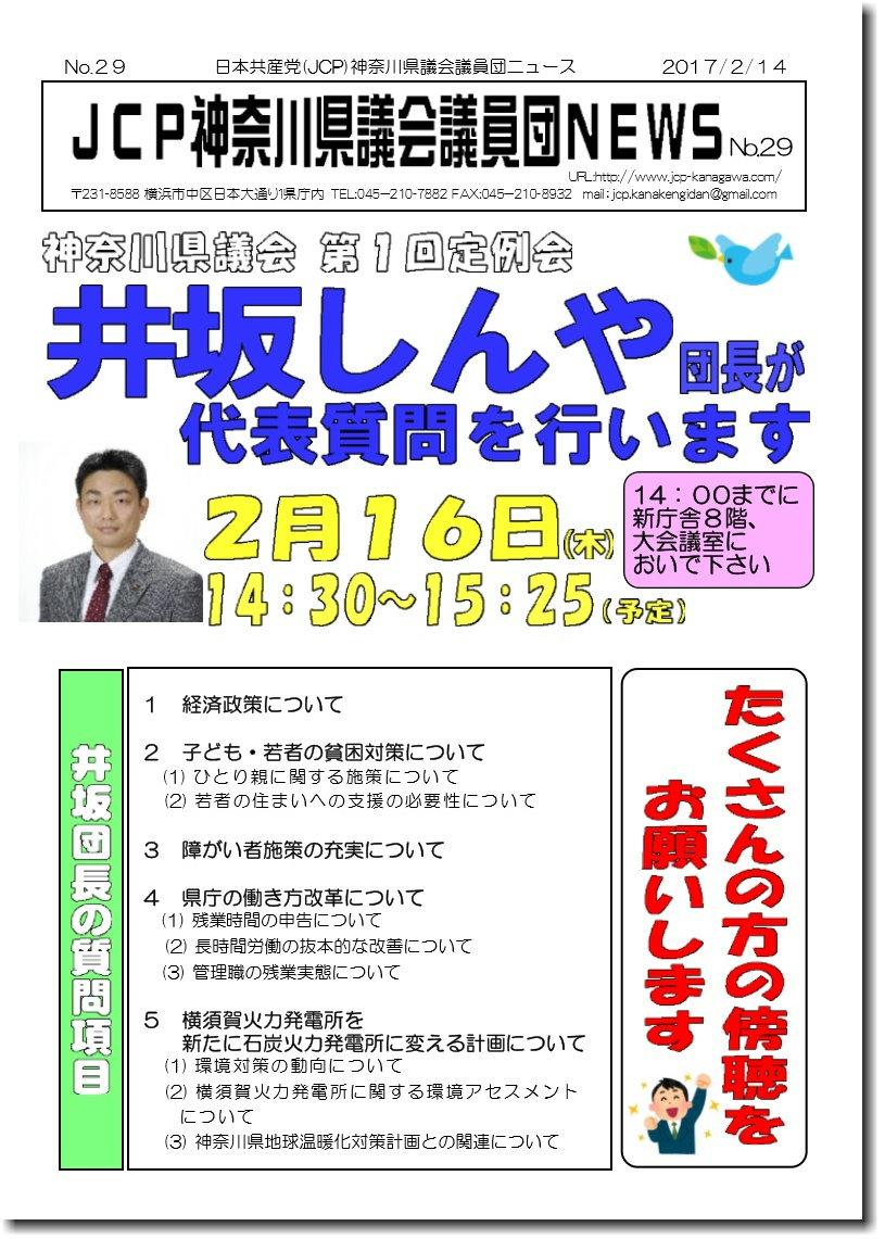 kengi-news-29