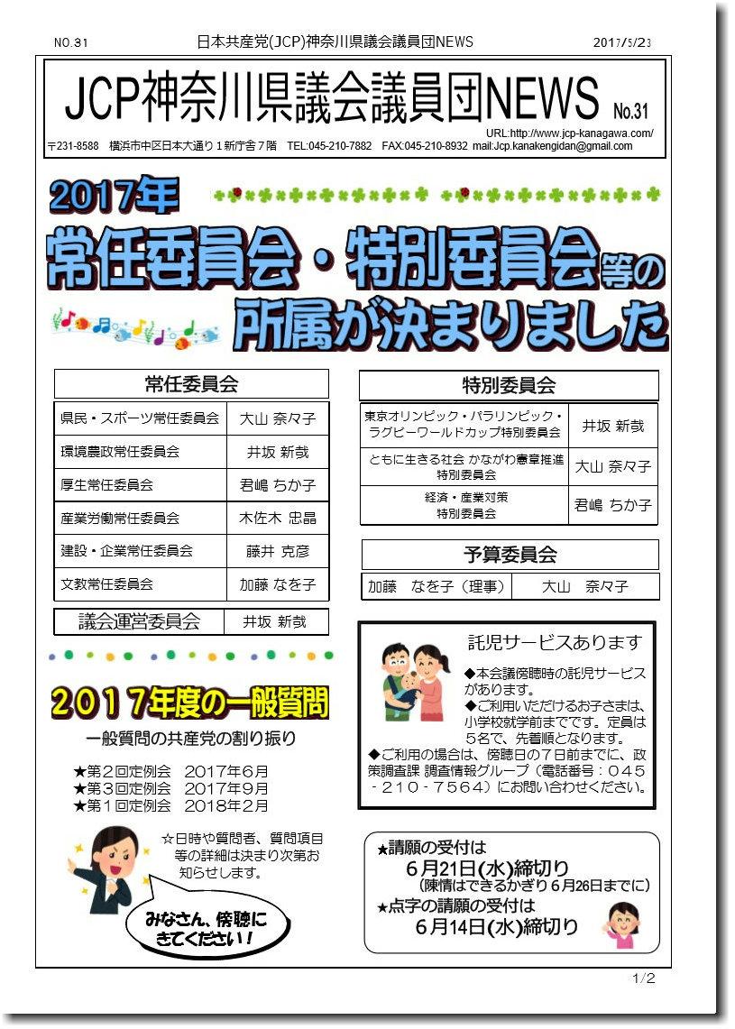 kengi-news-31