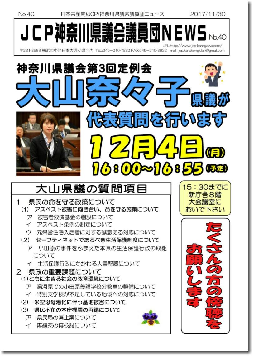 kengi-news-40