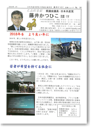 fujii-news-omote