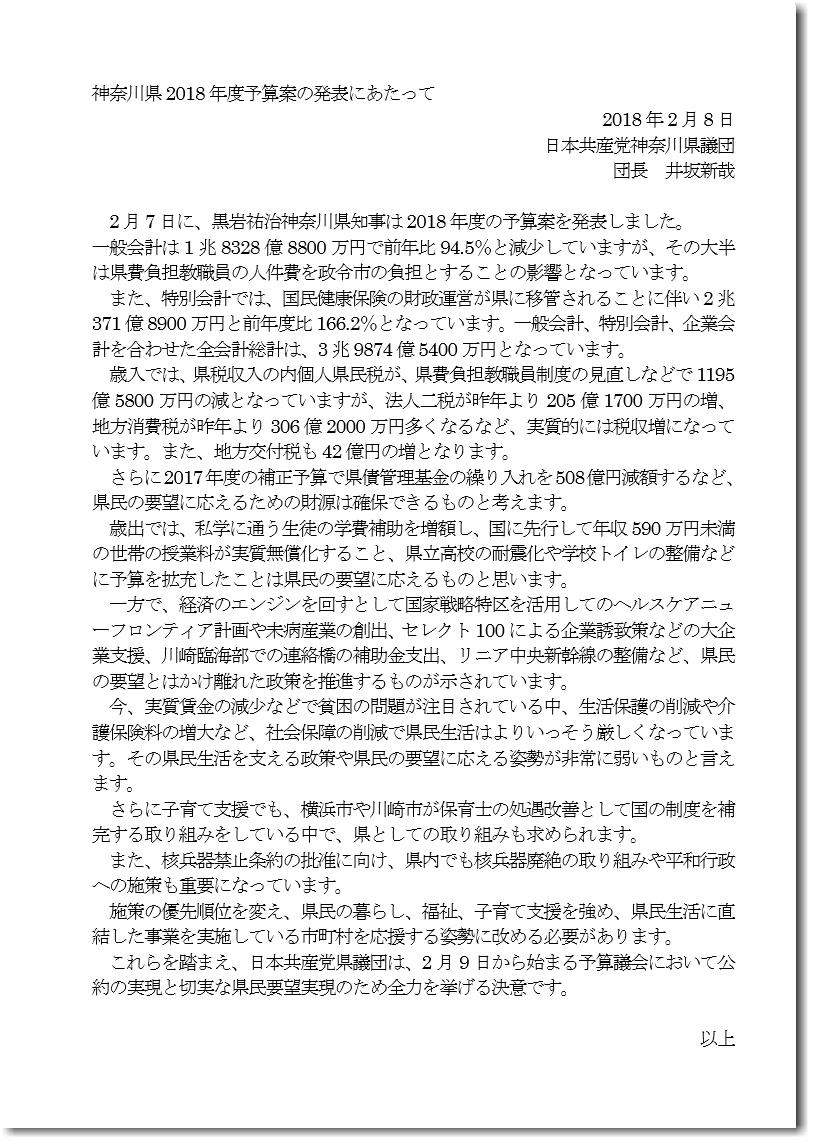 「神奈川県2018年度予算案の発表にあたって」