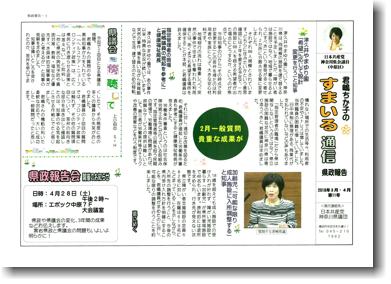 kimishima-news-ura