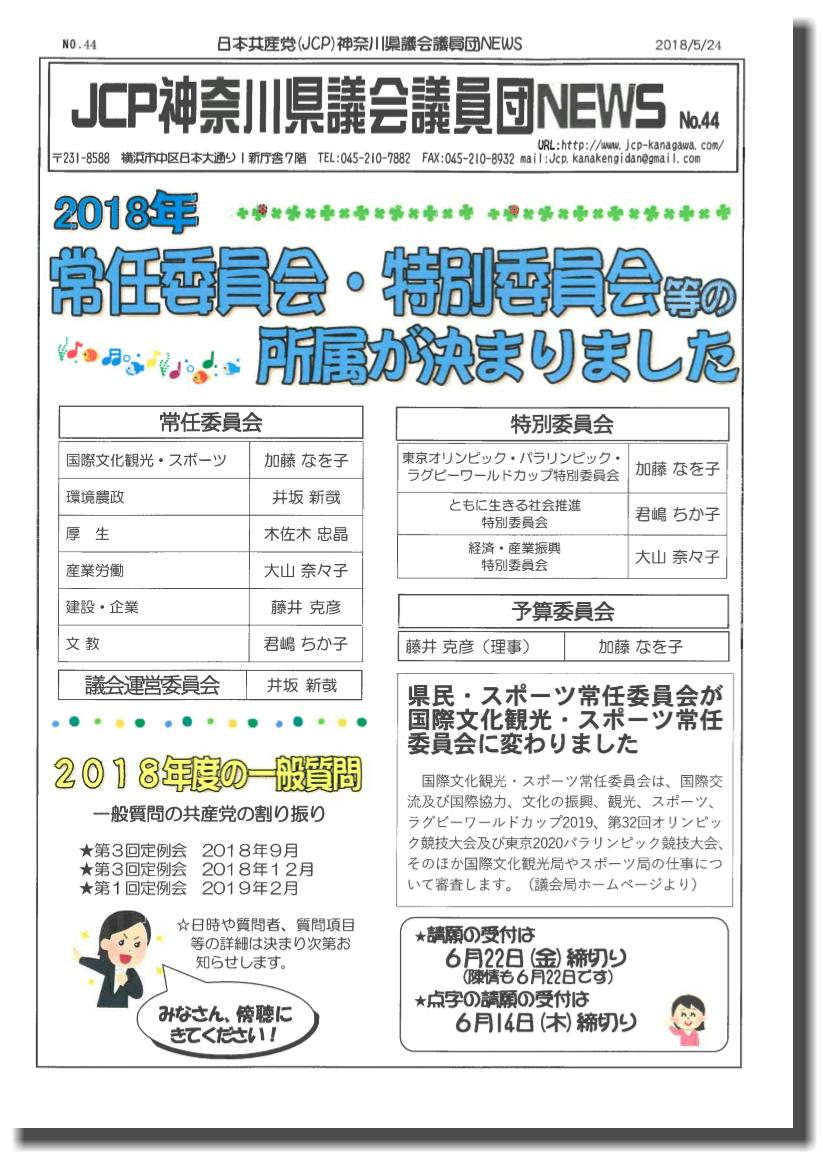 kengi-news-44