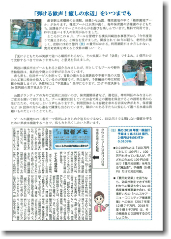 nanako-report