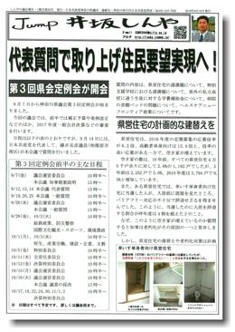 isaka-news-omote
