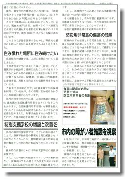 isaka-news-ura