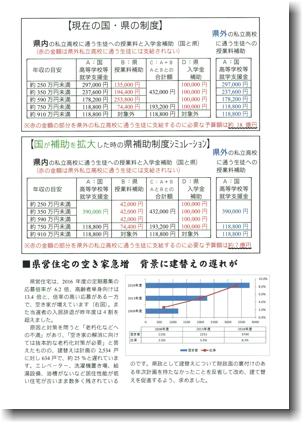 fujii-news-ura
