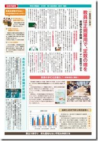 201901-kengikai-report-b
