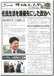 isaka-news-42-a