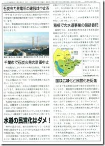 isaka-news-42-b