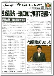 isaka-news-43-a