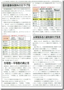 isaka-news-43-b