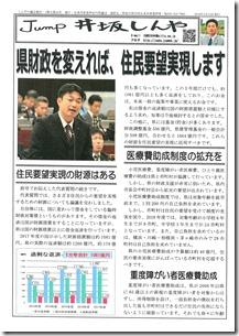 isaka-news-44-a