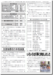 isaka-news2-1裏.jpg