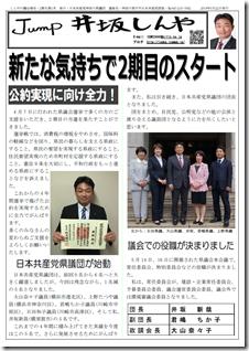 isaka-news2-1表.jpg