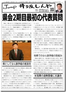 isaka-news2-表