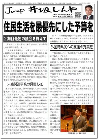 isaka-news2-3-a.jpg