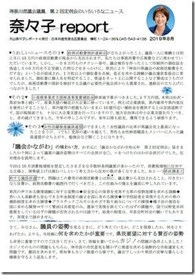 201908nanako-report.jpg