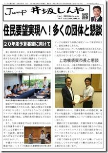 isaka-news2-4-a.jpg