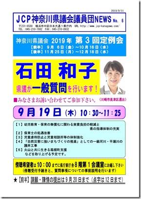 県議団news2-6.jpg