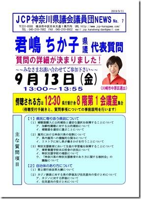 県議団news2-7.jpg