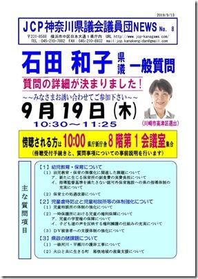 県議団news2-8.jpg