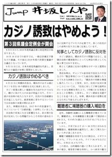 isaka-news2-5-a.jpg