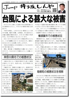 isaka-news2-6-表.jpg