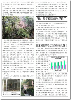 isaka-news2-6-裏.jpg
