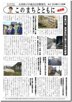 ishida-news-3-a.jpg
