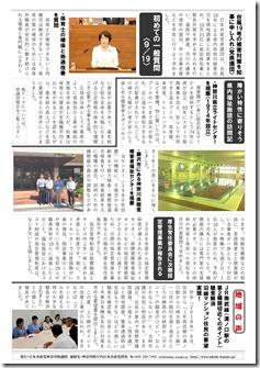 ishida-news-3-b.jpg