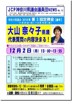 県議団news2-10