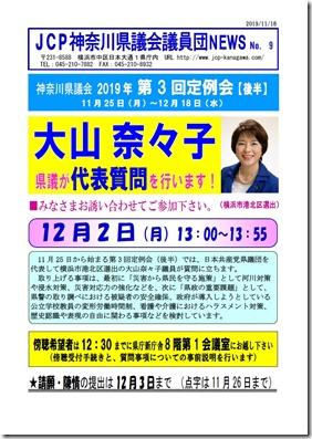 県議団news2-9