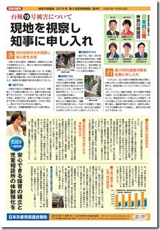 201911県議会報告(表).jpg