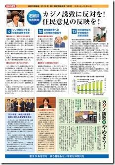 201911県議会報告(裏).jpg