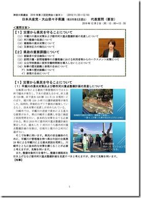代表質問(要旨)1ページ目.jpg