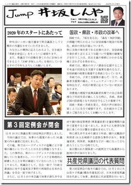 isaka-news2-8-a.jpg