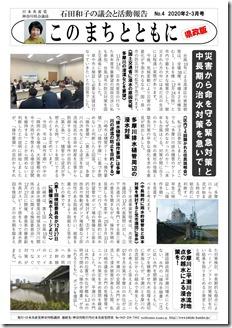 ishida-news-4-a.jpg
