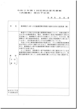 2020-1st-ikensyoan (2).jpg