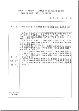 2020-1st-ikensyoan (3).jpg